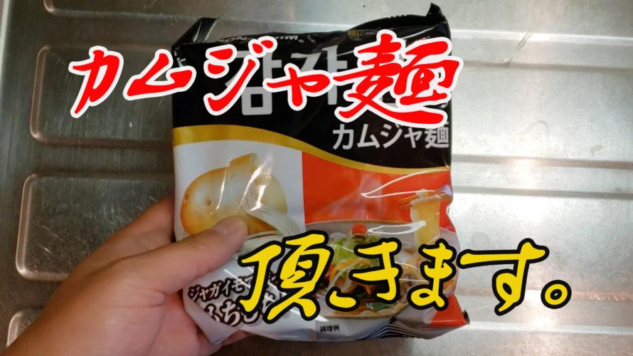 """韓国の袋麺、""""カムジャ麺""""ってラーメンを食べる。"""