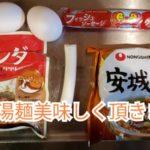 """韓国の袋麺、""""農心 安城湯麺 """"ってラーメンを食べる。"""