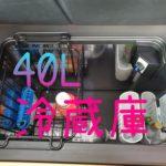 トイファクトリーの中古キャンピングカー(ハイエースバンコン)納車&紹介その4