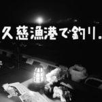 茨城県久慈漁港でサビキ釣りとアジング に挑戦!