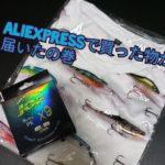 aliexpressで購入した釣り用ウェアとPEラインが届きました。